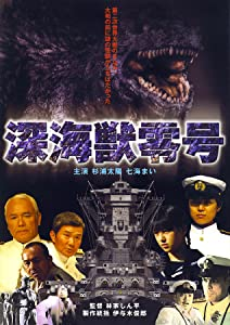 Reigo, the Deep-Sea Monster vs. the Battleship Yamato 720p movies