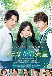 Daytime Shooting Star (2017) Hirunaka no ryuusei 720p