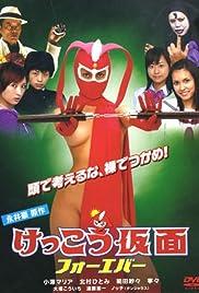 Kekkô Kamen: Forever Poster
