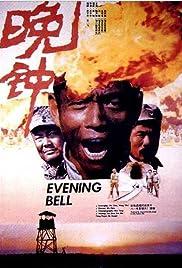 Wan zhong(1989) Poster - Movie Forum, Cast, Reviews