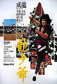 Lung siu yeh (1982)
