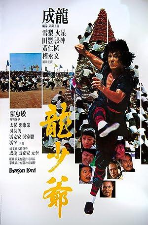 Dragon Lord (1982) : เฉินหลงจ้าวมังกร