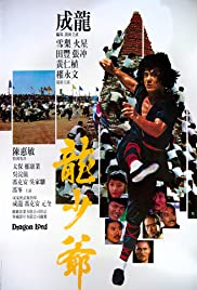 Dragon Lord (1982) Lung siu yeh