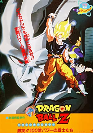 Watch Dragon Ball Z: The Return of Cooler Free Online