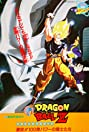 Dragon Ball Z: The Return of Cooler (1992) Poster