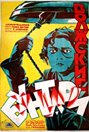 Volzhskiye buntari Poster