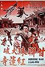 Gan Lian Zhu dai po hong lian si (1977) Poster
