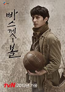 Basketball full movie with english subtitles online download