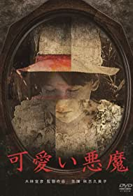 Kawaii Akuma (1982)