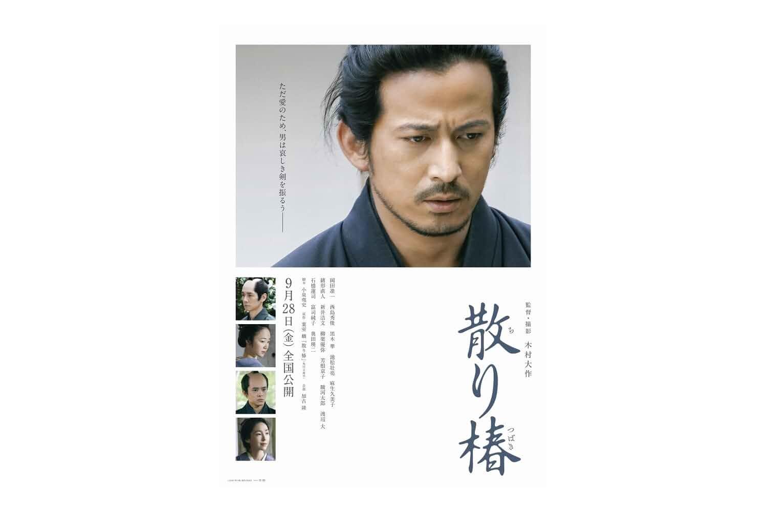 Chiri tsubaki (2018)