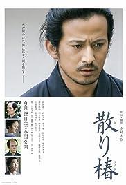 Chiri tsubaki Poster