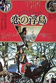 A Ilha dos Amores (1982)