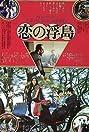 A Ilha dos Amores (1982) Poster