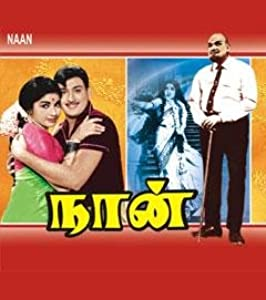 tamil movie Naan free download