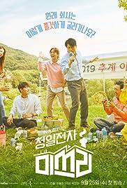 Miss Lee Poster