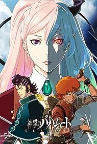 Shingeki no Bahamut: Genesis (2014)