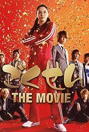 Watch Movie Gokusen: The Movie (2009)
