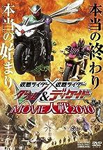 Kamen Rider × Kamen Rider Double & Decade: Movie War 2010