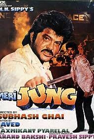 Anil Kapoor in Meri Jung (1985)