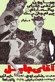 Aghaye jahel (1973)