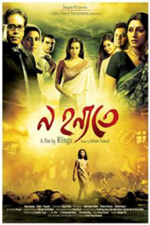 Na Hanyate 2020 Bengali Full Movie 720p HDRip 1GB MKV Download