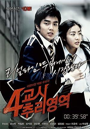 4th Period Mystery (4-kyo-si Choo-ri-yeong-yeok) ซ่อนเงื่อนโรงเรียนมรณะ (2009) ซับไทย