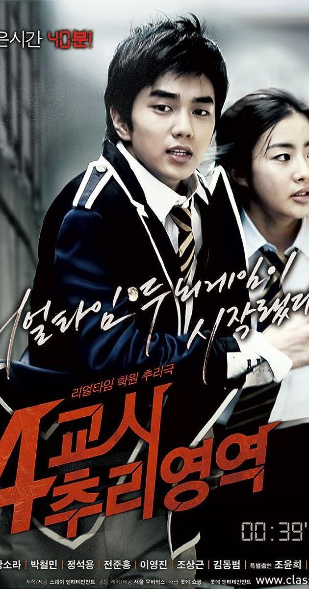 Image 4-kyo-si Choo-ri-yeong-yeok