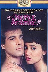 Meres agapis (1989)