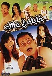 Khalik Fe Hallak Poster