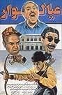 Ayalvar (1993) Poster