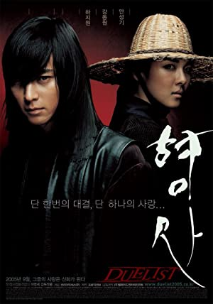 Hyeongsa (2005)