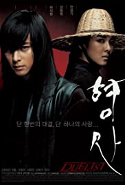 Hyeongsa(2005) Poster - Movie Forum, Cast, Reviews