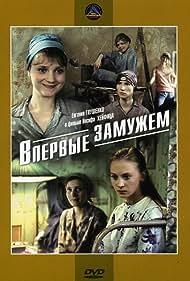 Vpervye zamuzhem (1980)