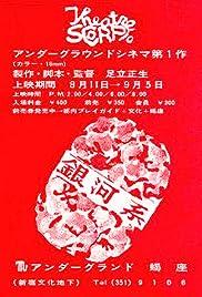 Gingakei Poster