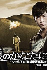 One no kanata ni: chichi to musuko no nikkôki tsuiraku jiko (2012)