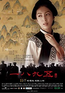 Blue Brave: The Legend of Formosa in 1895 (2008)