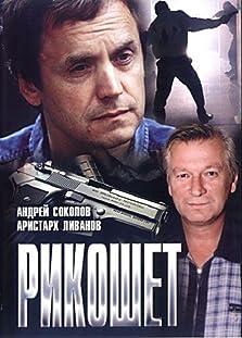 Rikoshet (1997)