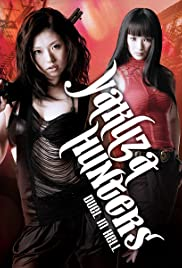 Yakuza-Busting Girls: Duel in Hell Poster