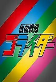 Kamen Rider Gorider Poster