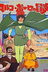 Animation Kikô Marco Polo no Bôken (1979)