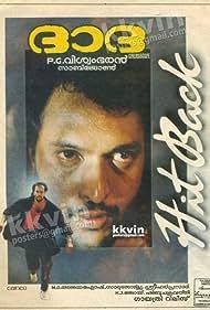 Dhadha (1994)