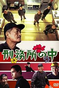 Teruyuki Kagawa and Tsutomu Yamazaki in Keimusho no naka (2002)