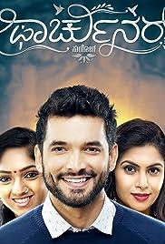 Fortuner (2019) PROPER Kannada HDRip 480p & 720p GDrive | 1Drive | BSub