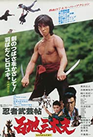 Ninja bugeicho momochi sandayu (1980) Poster - Movie Forum, Cast, Reviews