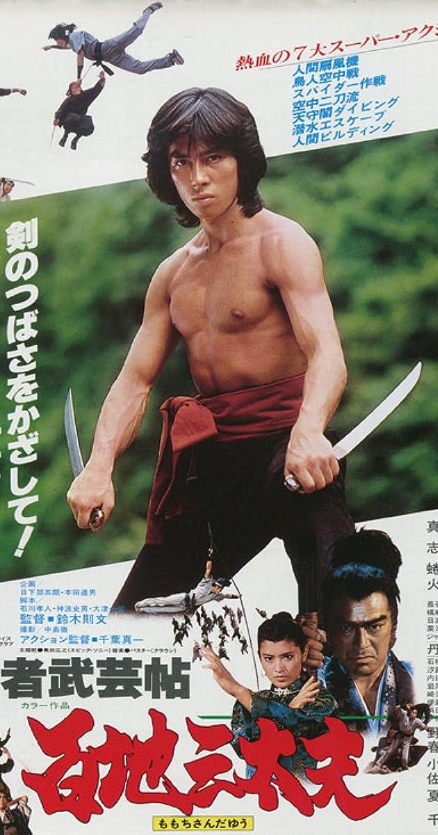 Subtitle of Ninja bugeicho momochi sandayu