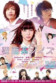 Ayami Nakajô in Fukumen-kei Noise (2017)