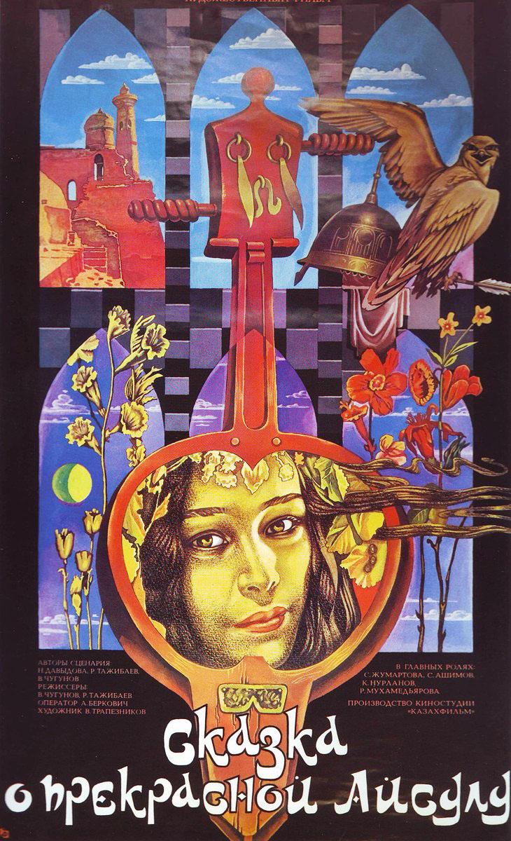Skazka o prekrasnoy Aysulu ((1987))