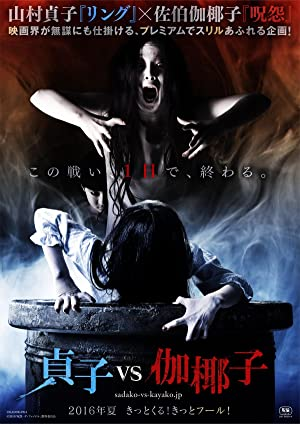 Permalink to Movie Sadako vs. Kayako (2016)