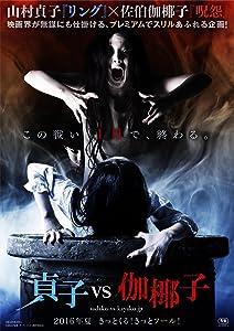 Regardez le nouveau film hollywood Sadako vs. Kayako  [h.264] [720p] [480x320] Japan by Kôji Shiraishi