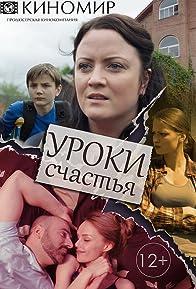 Primary photo for Uroki schastya
